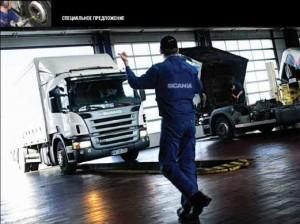 Экономия на расходах Scania