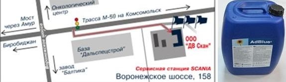 Adblue продажа в Хабаровске