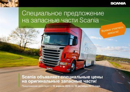 Цены на запасные части Скания - кампания апрель 2013