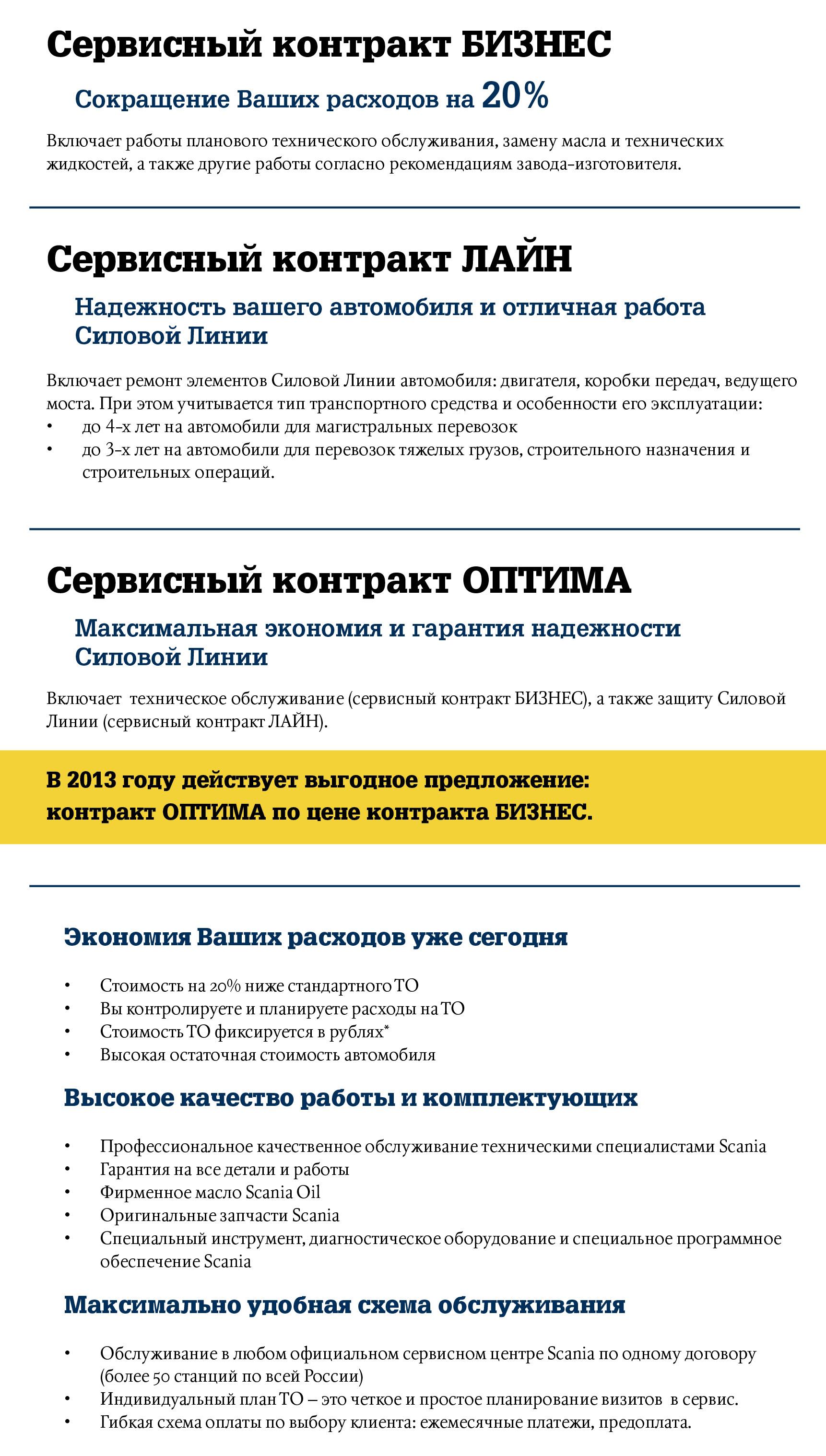 сервисные контракты scania бизнес оптима лайт
