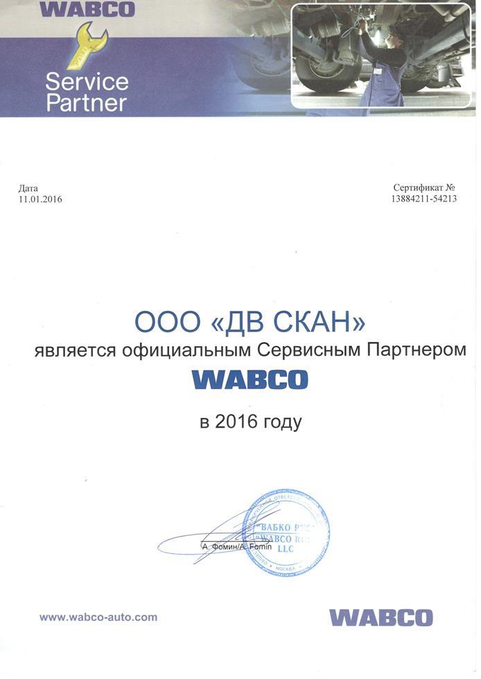 Сертификат Wabco