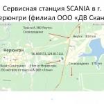 Нерюнгри Якутия сервис Scania ДВ Скан