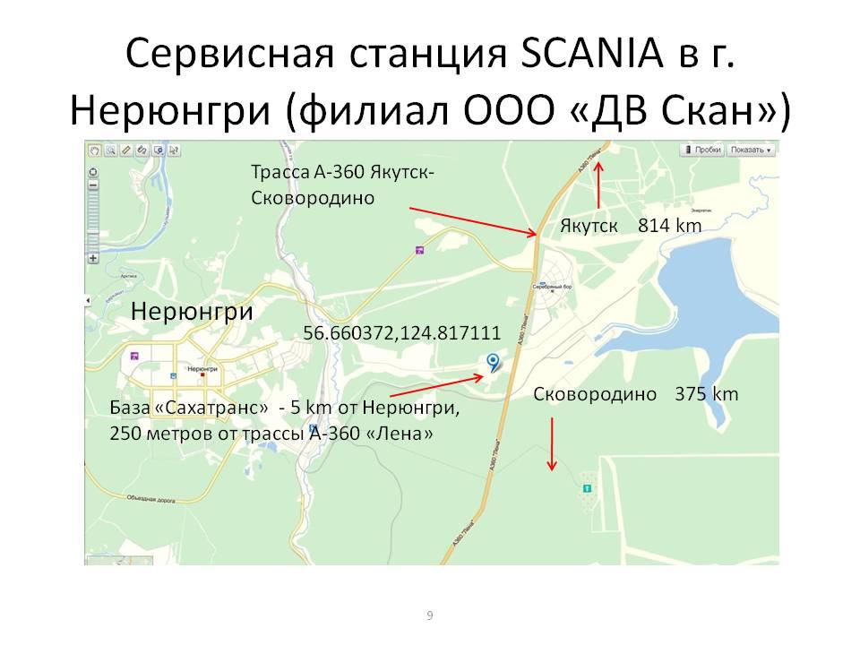 Скания Нерюнгри Якутия сервис Scania ДВ Скан