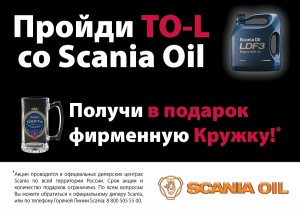 scaniaoil-email