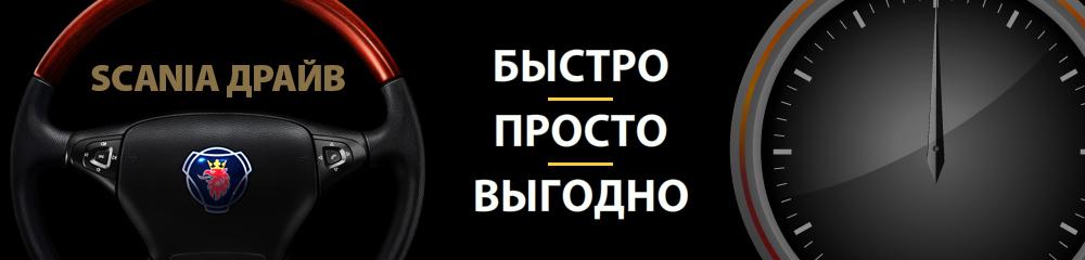 скания драйв scania drive продажа тягачей хабаровск якутия