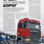 Продажа тягачей 6х6 Хабаровск Якутия Иркутск Чита Магадан